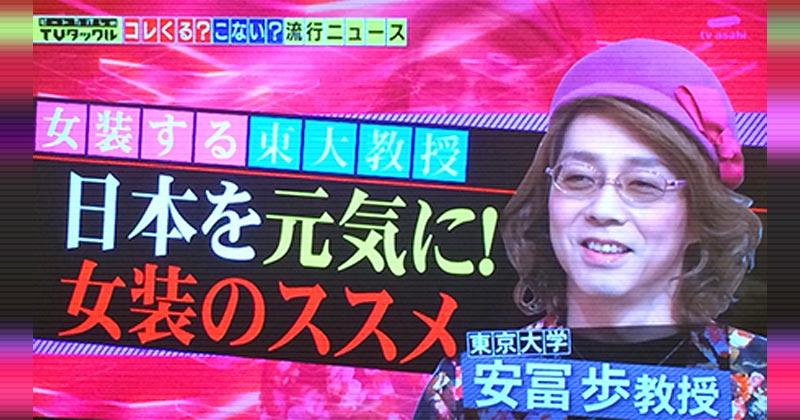 女装の東大教授・安冨歩さんのお姿の変遷がスゴい