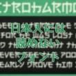 日本人には読めないフォント