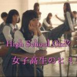 「High School Girl? メーク女子高生のヒミツ」に驚いた!