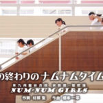 NUM-NUM GIRLS(ナムナムガールズ) 念仏唱え歌い踊る女子高生ユニットが人気