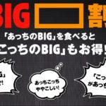 バーガーキングが「ビッグ」と名のつく商品やレシート持参で120円引きする暴挙