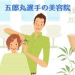 五郎丸選手行きつけの美容院がすごく生乳っぽい