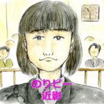 のりピーこと酒井法子さんご近影