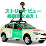 Googleストリートビューに撮影車を追いかけ回す犬が写りこむ