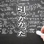 数学オリンピック金メダリストも不正解だった難問がえげつない