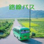 ローカル路線バス