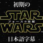 スターウォーズ初期の日本語字幕 確かにこう言ってたわ