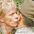 坂本美雨の幼少時とデヴィッド・ボウイ
