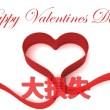 今年のバレンタインデーは20億円分の損失