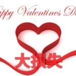 今年のバレンタインデーは20億円分の損失らしい