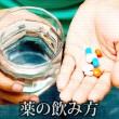お薬の飲み方
