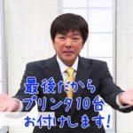 ジャパネットたかた高田明氏最後の出演の様子が最高に面白そう