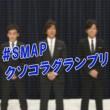 SMAP解散謝罪生放送
