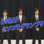SMAP解散謝罪生放送の画像使った #smapクソコラグランプリ が熱い!
