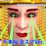 小林幸子が金スマで「千本桜 金スマVer.」を披露