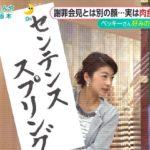 ベッキーの「センテンススプリング」が腹黒アカデミー賞ノミネート!