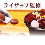 味にコミットする…ライザップ監修の低糖質「コミットスイーツ」登場