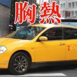 台湾のタクシーでの出来事に胸が熱くなりました