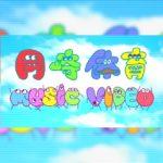 """岡崎体育の「MUSIC VIDEO」がミュージックビデオの""""あるある""""満載で笑える"""