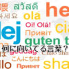 イタリア語は「歌に向く言葉」,フランス語は「愛を語る言葉」,ドイツ語は「詩を作る言葉」…では日本語は?