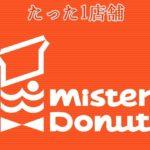 意外にもミスタードーナツは本場アメリカでは1店舗を残すのみとなっていた