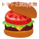 【ナチュロパシー】生トマトと炭水化物の食べ合わせはNG