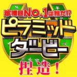 TBS「ピラミッド・ダービー」で捏造発覚 出演者がCGで消される!