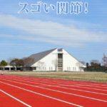 陸上日本選手権でスゴい関節の女子選手現る
