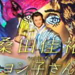 ヨシ子さんって誰?桑田佳祐話題の新曲のルーツを探る