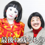 日本エレキテル連合・中野聡子の「最後に残るもの」が考えさせられる