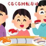 「リカちゃんくるくる回転寿司」大人には大人の遊び方がある
