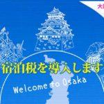 大阪府では2017年1月1日から宿泊税が導入されます