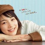 「のん」に改名した能年玲奈の挨拶動画「元気に生きてまーす」
