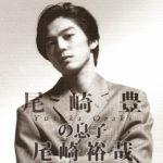 尾崎豊の息子・尾崎裕哉がTBS「音楽の日」でテレビ初生歌唱 父の名曲「I LOVE YOU」披露
