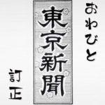 東京新聞の「おわびと訂正」がヒドすぎる