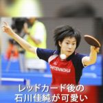 【リオ五輪】石川佳純、福原愛への声援で退席処分となるもかえってのびのび可愛い!