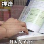NHKが「貧困女子高生」を捏造