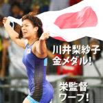 【リオ五輪・レスリング】川井梨紗子金メダルの瞬間の栄監督がワープしそう