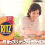 沢口靖子が最後のリッツパーティを開催 100人の客とラスト・オン・ザ・リッツ