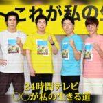 高畑裕太逮捕をうけ24時間テレビが即座にポスター撤去するも新ポスター出回る