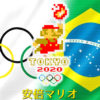 【リオ五輪閉会式】安倍マリオ待機中の総理の気持ち