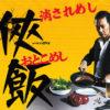 高畑裕太、TVドラマで見事にいなかったことに(食卓は歪んじゃいましたけど)