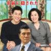 高畑裕太の父親が大谷亮介という事実は名前に隠されていた