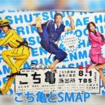 SMAPも「こち亀」も終了するということを1枚で表す