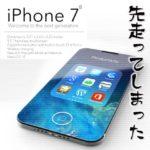 【先見の明】iPhone7用ケースが88%オフで売られている理由