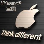 【iPhone7三題】iPhoneがガラケーに追いついた! Drink different チャラリー♪耳からうどん