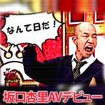 """""""AV転向""""坂口杏里デビュー作で元彼の小峠がネタにされる"""