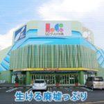 『ピエリ守山』以上の廃墟ショッピングセンター『LCワールド本巣』は世界一大きい玉ねぎ屋さん