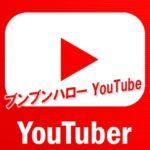 YouTubeのサムネの中で一番面白いのはこれ