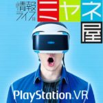 【ミヤネ屋】PlayStationVR(PSVR)をプレイした宮根誠司がひっくり返る
